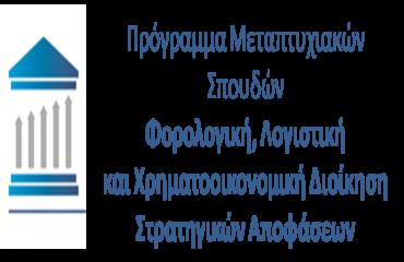 Ανακοίνωση Έναρξης Λειτουργίας Νέων κύκλων για Νέους Πτυχιούχους και Στελέχη Ακαδημαϊκού Έτους 2021-2022