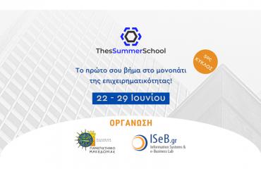 Δύο βραβεία απέσπασε το «ThesSummerSchool» που επανέρχεται σε λίγες μέρες με διά ζώσης διοργάνωση!