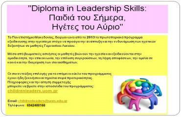 Αρχίζει νέος κύκλος του προγράμματος «Diploma in Leadership Skills: Παιδιά του Σήμερα, Ηγέτες του Αύριο»