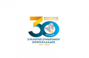 Συμφωνία συνεργασίας μεταξύ του Πανεπιστημίου Μακεδονίας και του Συλλόγου Συνδρόμου Down Ελλάδος