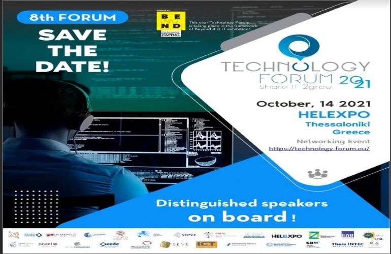 Το Πανεπιστήμιο Μακεδονίας συμμετέχει για 8η συνεχή χρονιά στην διοργάνωση του Technology forum - 14 Οκτωβρίου 2021