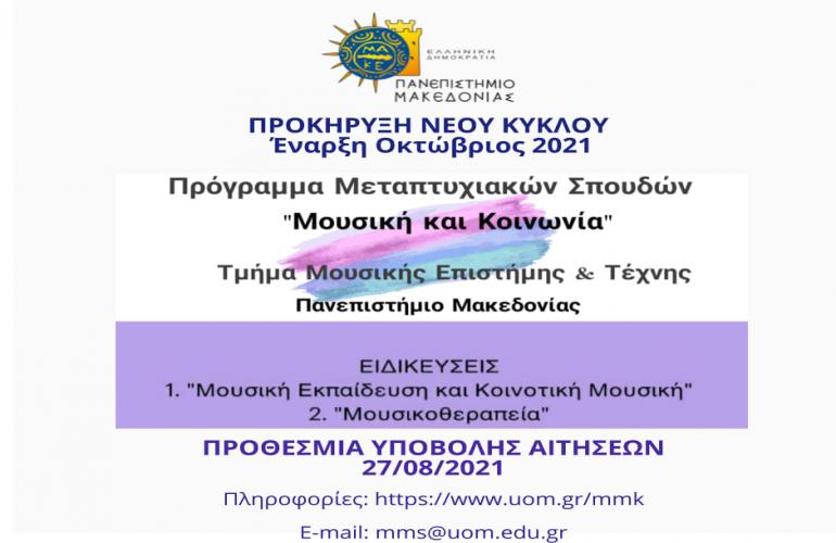 Πρόσκληση υποβολής αιτήσεων - 4ος κύκλος ΠΜΣ