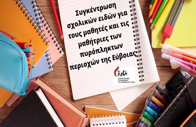 Συγκέντρωση σχολικών ειδών για τους μαθητές και τις μαθήτριες των πυρόπληκτων περιοχών της Ευβοίας