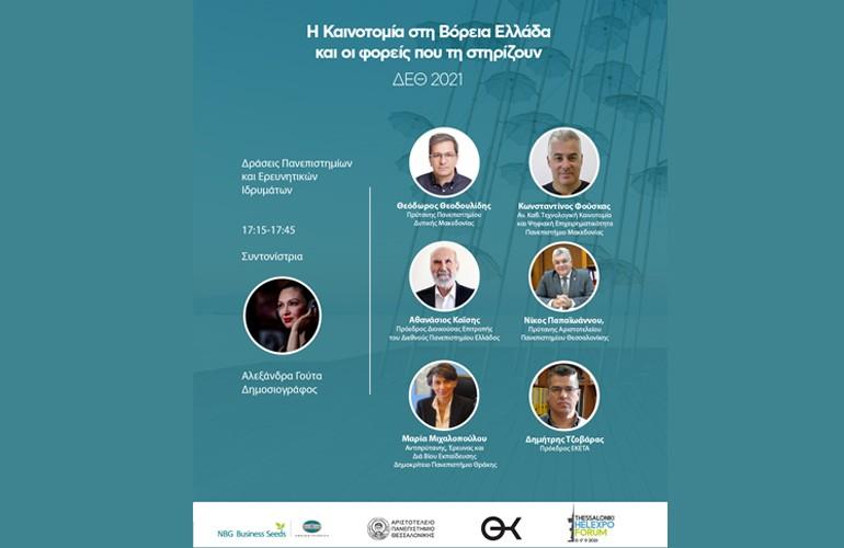 Το Πανεπιστήμιο Μακεδονίας συμμετέχει στο Helexpo Forum -