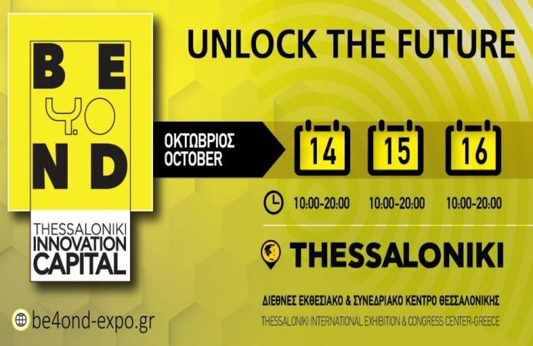 Εκδηλώσεις του Film Office της Περιφέρειας Κεντρικής Μακεδονίας στη διεθνή έκθεση καινοτομίας Beyond 4.0
