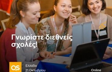 Το Πανεπιστήμιο Μακεδονίας συμμετέχει στην διαδικτυακή διεθνή έκθεση μεταπτυχιακών προγραμμάτων QS Online Masters Fair