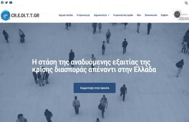 Τι πιστεύουν για την Ελλάδα οι Έλληνες που μετανάστευσαν κατά τη διάρκεια της οικονομικής κρίσης;