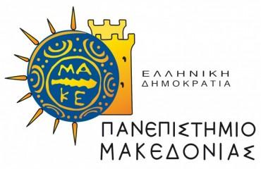 Ανακοίνωση για τη λειτουργία του Πανεπιστημίου Μακεδονίας την Τετάρτη 27 Οκτωβρίου 2021