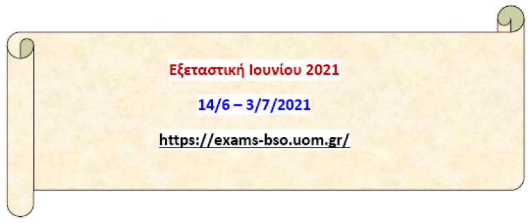 Εξεταστική Ιουνίου 2021