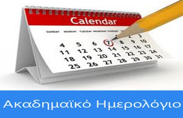 Ακαδημαϊκό Ημερολόγιο 2018-19