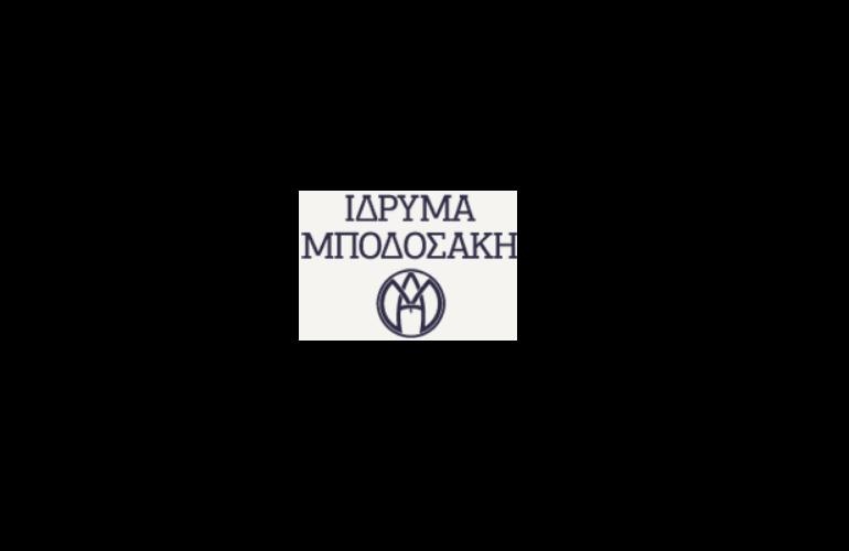 ΕΠ - Προκήρυξη βραβείων Ιδρύματος Μποδοσάκη