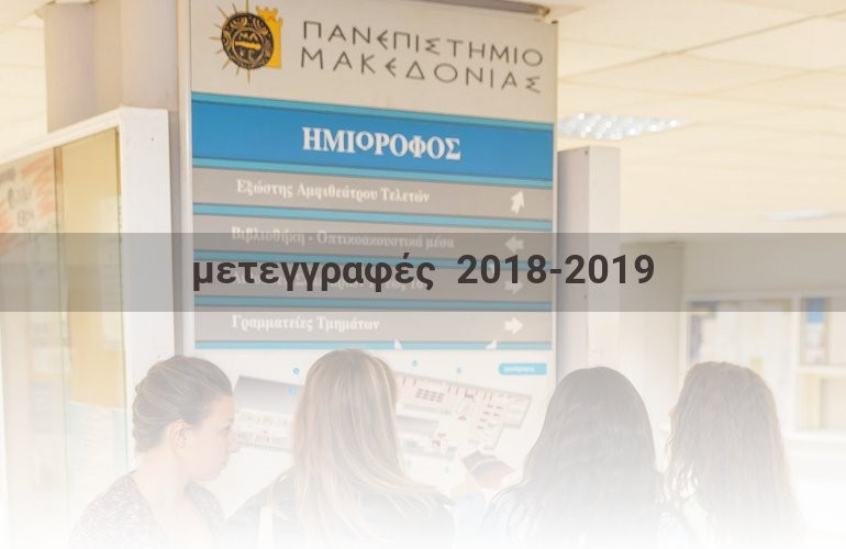 Διαδικασία και δικαιολογητικά για τις μετεγγραφές του ακαδημαϊκού έτους 2018-2019