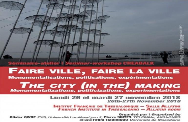 Συνάντηση Εργασίας «Faire ville, faire la ville. Μonumentalisations, politisations, experimentations»