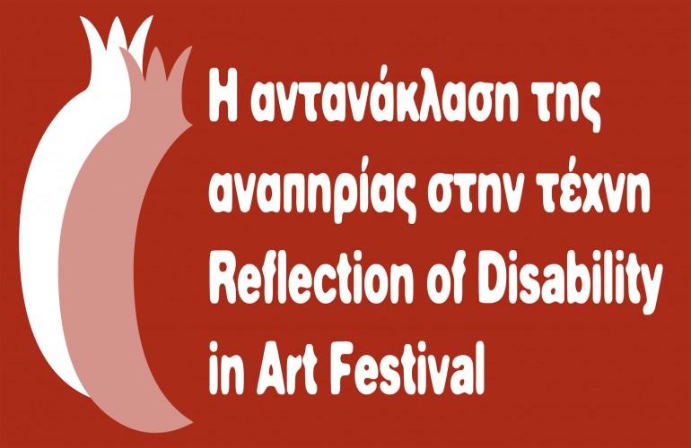 Από 3 έως 10 Δεκεμβρίου το 1ο Φεστιβάλ  «Η αντανάκλαση της αναπηρίας στην τέχνη – Reflection of Disability in Art» (R.ο.Di.)