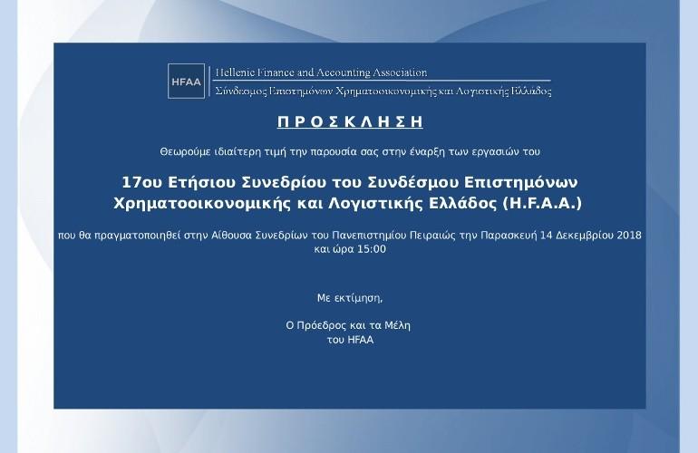 17ο Ετήσιο Συνέδριο του Συνδέσμου Επιστημόνων Χρηματοοικονομικής και Λογιστικής Ελλάδος