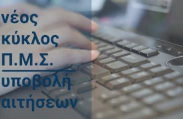 ΠΑΡΑΤΑΣΗ ΥΠΟΒΟΛΗΣ ΑΙΤΗΣΕΩΝ: 11ος κύκλος του Προγράμματος Μεταπτυχιακών Σπουδών στη Λογιστική Φορολογία και Χρηματοοικονομική Διοίκηση