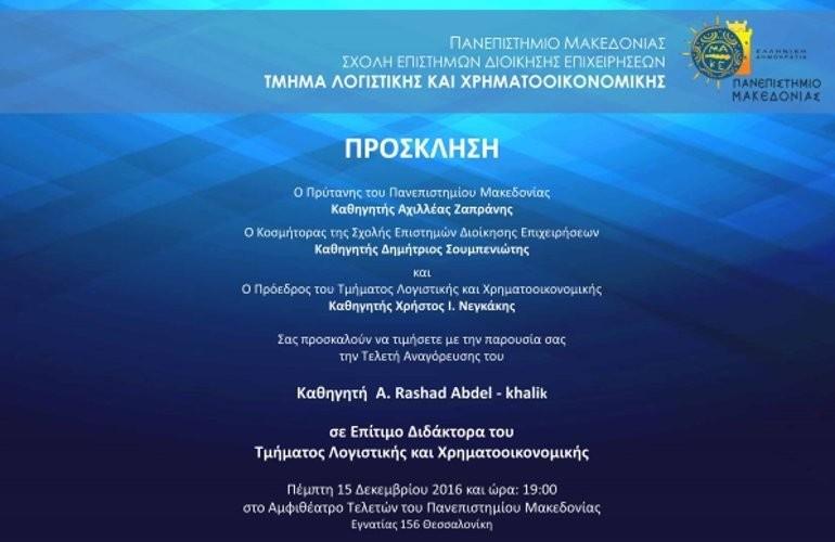 Πρόσκληση στην Τελετή Αναγόρευσης του A. Rashad Abdel-khalik Ph.D. σε Επίτιμο Διδάκτορα του Τμήματος Λογιστικής και Χρηματοοικονομικής