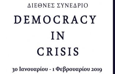 Μεγάλο διεθνές συνέδριο με θέμα «Δημοκρατία σε κρίση» συνδιοργανώνει το Πανεπιστήμιο Μακεδονίας στην Αθήνα