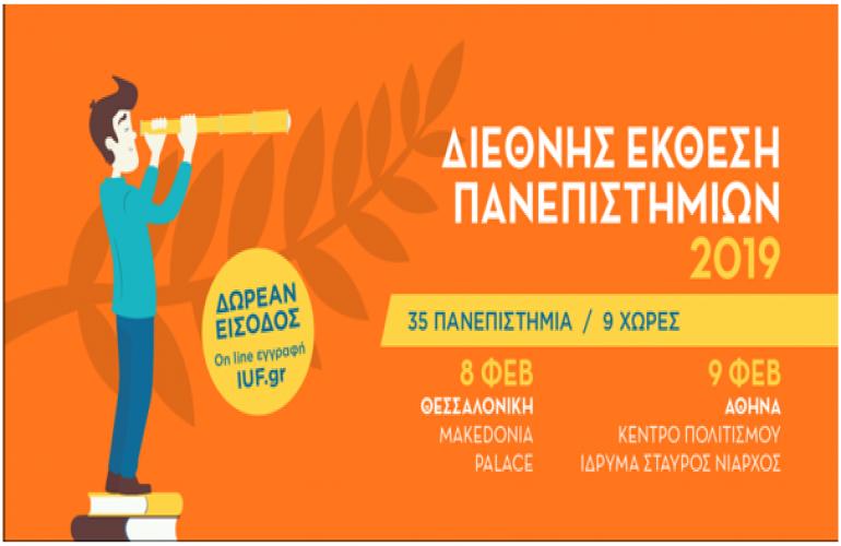 Το Πανεπιστήμιο Μακεδονίας συμμετέχει στην  Διεθνή Έκθεση Πανεπιστημίων IUF, 8.2.2019- Βρες το πρόγραμμα σπουδών που σου ταιριάζει!