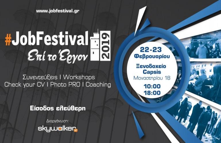 Job Festival 2019 στις 22-23 Φεβρουαρίου στη Θεσσαλονίκη
