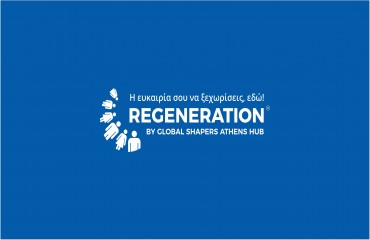 Άνοιξαν  οι αιτήσεις στον 8ο κύκλο του προγράμματος Regeneration (κατάρτιση  και αμοιβόμενη πρακτική)