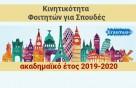 Προκήρυξη Προγράμματος ERASMUS+/Μαθησιακή Κινητικότητα Ατόμων για Σπουδές για το ακαδημαϊκό έτος 2019-2020