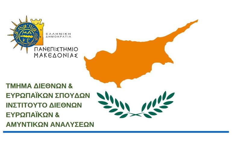 Ο Κύπριος υπουργός  Εξωτερικών θα μιλήσει σε εκδήλωση του Πανεπιστημίου Μακεδονίας