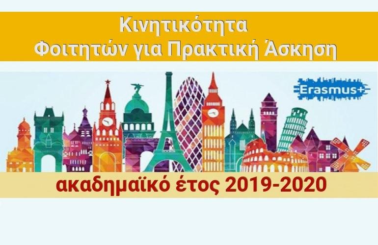 Προκήρυξη του προγράμματος ERASMUS+/Μαθησιακή Κινητικότητα Ατόμων για Πρακτική στο εξωτερικό για το ακαδημαϊκό έτος 2019-2020
