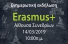 Ενημερωτική Εκδήλωση Erasmus +