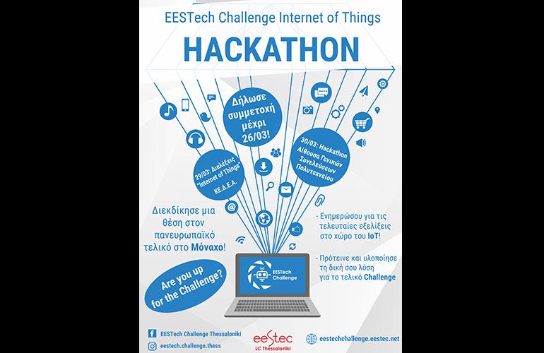 ΕΠ - Ανοιχτή πρόσκληση για το EESTech Challenge Thessaloniki