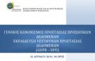 Εκπαιδευτικό Πρόγραμμα του Κ.Ε.ΔΙ.ΒΙ.Μ  του Πανεπιστημίου Μακεδονίας με τίτλο: «ΓΕΝΙΚΟΣ ΚΑΝΟΝΙΣΜΟΣ ΠΡΟΣΤΑΣΙΑΣ ΠΡΟΣΩΠΙΚΩΝ ΔΕΔΟΜΕΝΩΝ-ΕΚΠΑΙΔΕΥΣΗ ΥΠΕΥΘΥΝΩΝ ΠΡΟΣΤΑΣΙΑΣ ΔΕΔΟΜΕΝΩΝ  (GDPR – DPO)»