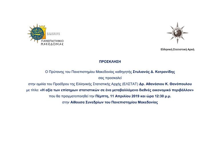 Oμιλία του Προέδρου της ΕΛΣΤΑΤ στο Πανεπιστήμιο Μακεδονίας