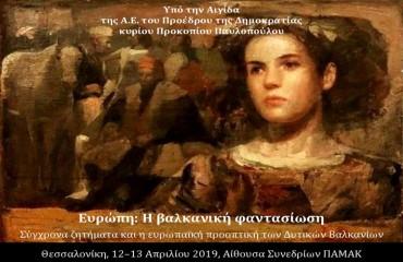 Μεγάλο συνέδριο στο Πανεπιστήμιο Μακεδονίας για την ευρωπαϊκή προοπτική των Δυτικών Βαλκανίων