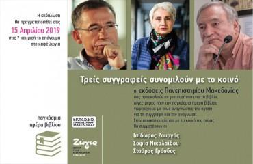 Τρείς συγγραφείς συνομιλούν με το κοινό της Θεσσαλονίκης