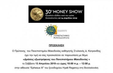Το Πανεπιστήμιο Μακεδονίας συμμετέχει στο 30ο Money Show