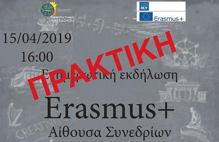 Ενημερωτική Εκδήλωση Erasmus+ Πρακτική
