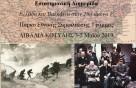 Επιστημονική διημερίδα «Ελλάδα και Βαλκάνια στον 20ο αιώνα V» στο Πάρκο Εθνικής Συμφιλίωσης του Γράμμου