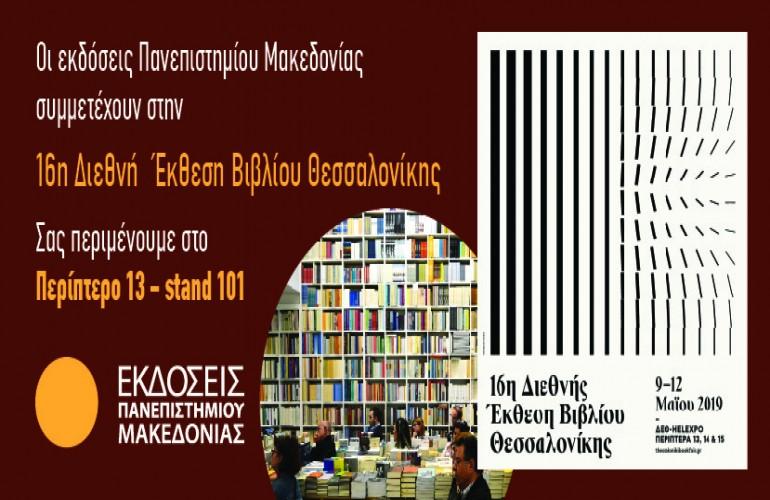 Οι Εκδόσεις Πανεπιστημίου Μακεδονίας στην 16η Διεθνή Έκθεση Βιβλίου Θεσσαλονίκης