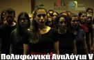 Πολυφωνικά Αναλόγια V ΚΘΒΕ-ΠΑΜΑΚ. Η θεατρική παράσταση «Ρυθμολογία… ΣΑΙΞΠΗΡ» στο Αμφιθέατρο Τελετών του Πανεπιστημίου Μακεδονίας