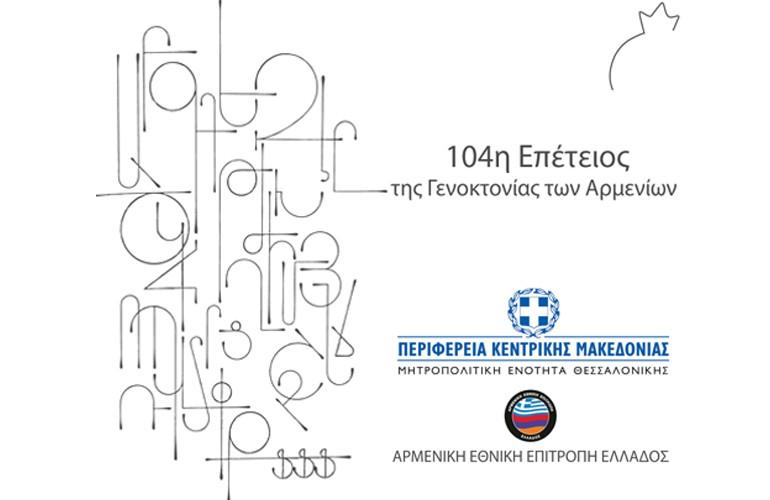 Οι Πρυτανικές Αρχές του Πανεπιστημίου Μακεδονίας στις Εκδηλώσεις Μνήμης για την