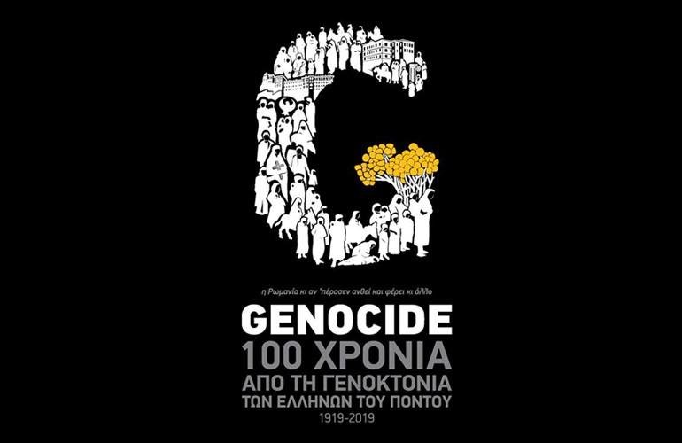 Οι Πρυτανικές Αρχές του Πανεπιστημίου Μακεδονίας τίμησαν τις Εκδηλώσεις Μνήμης για τα
