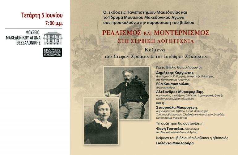 Παρουσίαση βιβλίου  «Ρεαλισμός και Μοντερνισμός στη Σέρβικη Λογοτεχνία»