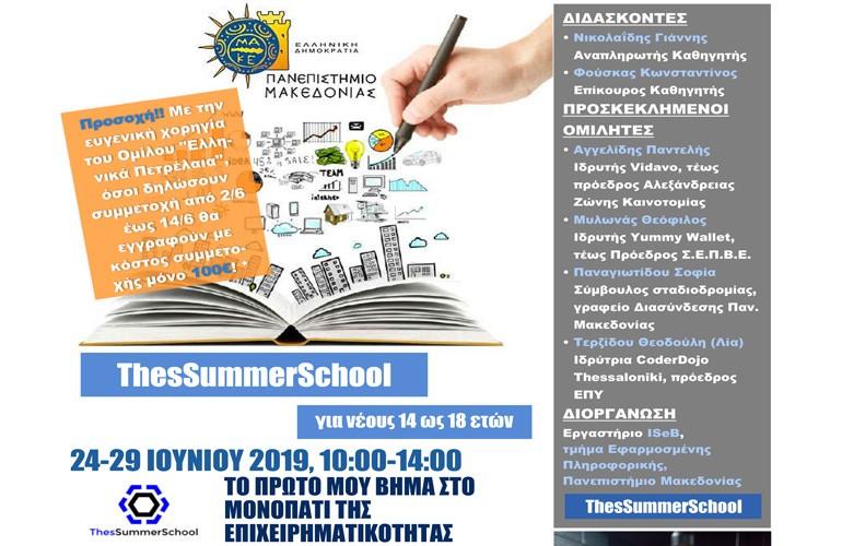 «ThesSummerSchool»: Γνωριμία με την επιχειρηματικότητα για νέους 14-18 ετών