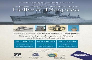 ΗΜΕΡΙΔΑ ΜΕ ΘΕΜΑ 'Συγχρονικές και Διαχρονικές 'Οψεις της Ελληνικής Διασποράς'