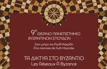 Το 'Πανεπιστήμιο Μακεδονίας' υπέγραψε Μνημόνιο Συνεργασίας με τη 'Βυζαντινή Θεσσαλονίκη'