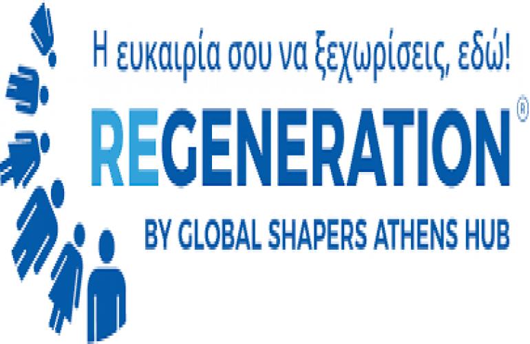 Regeneration πρόγραμμα αμειβόμενης πρακτικής και κατάρτισης για νέους αποφοίτους: οι αιτησεις άνοιξαν!