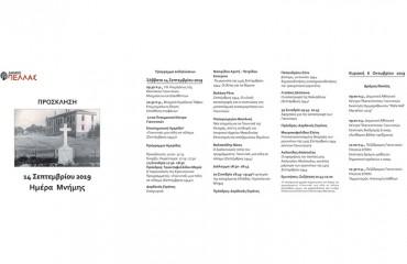 Ημερίδα διάχυσης στο πλαίσιο του Ερευνητικού Προγράμματος «Γιαννιτσά: Μια πόλη σε πόλεμο (Σεπτέμβριος 1944)»