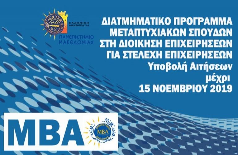Έναρξη Υποβολής Αιτήσεων για το MBA για Στελέχη Επιχειρήσεων