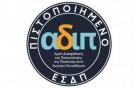 Απονομή Τίτλου Πιστοποίησης Εσωτερικού Συστήματος Διασφάλισης Ποιότητας - Ενημέρωση Α.ΔΙ.Π. για τις Πιστοποιήσεις Προπτυχιακών Προγραμμάτων Σπουδών