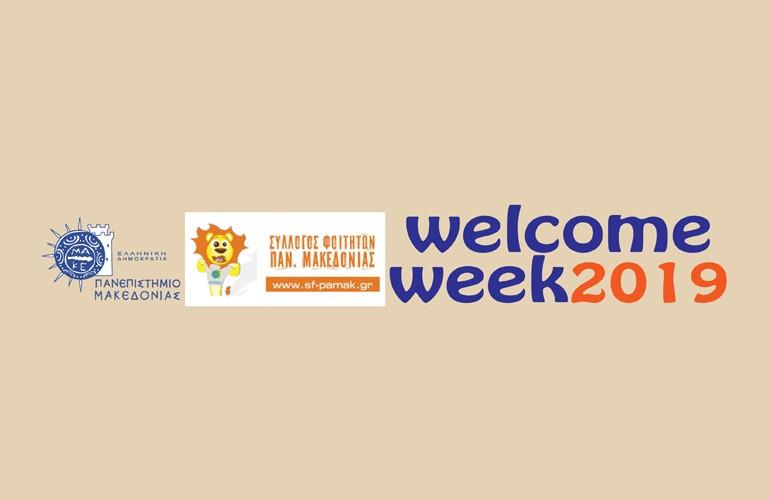 Εβδομάδα Υποδοχής Πρωτοετών με πλήθος εκδηλώσεων